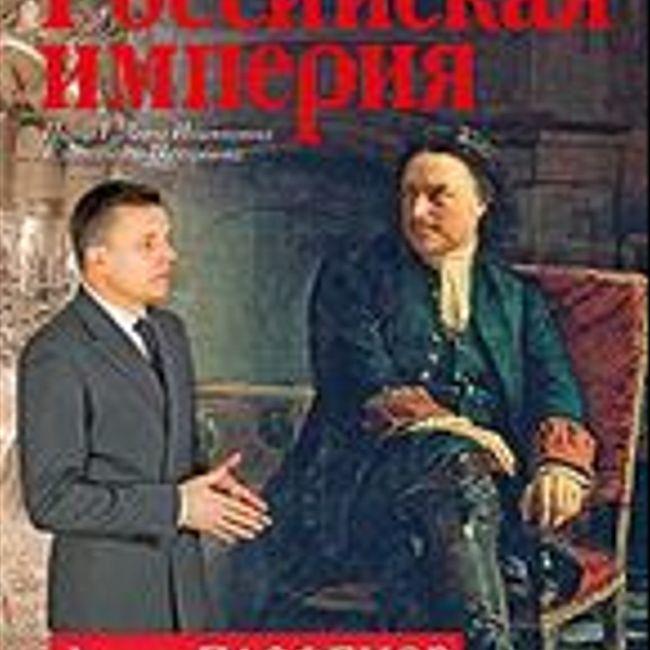 «ЧИТАЕМ ВМЕСТЕ». №11, ноябрь 2013 г. Петра творенье.  16+