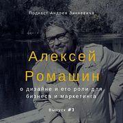 Выпуск №3 с Алексеем Ромашиным о дизайне и его роли для бизнеса и маркетинга