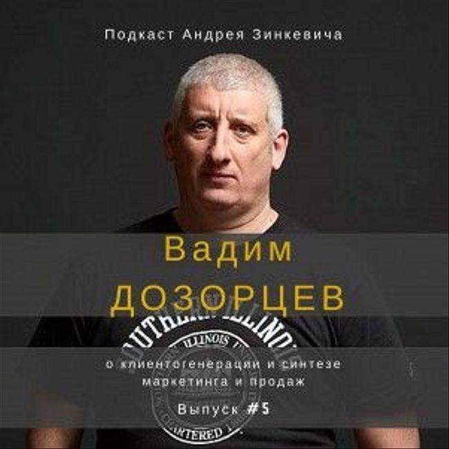Выпуск №5 с Вадимом Дозорцевым о клиентогенерации и синтезе маркетинга и продаж