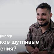 Этничность — Евгений Варшавер