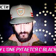 Почему L'One ругается с Black Star?