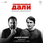 #123. Андрей Яремко(Neoflex)