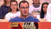 Бабий бунт - Выпуск от 05.12.2017