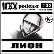 ОХХ podcast №30. Гость— Лион (30)