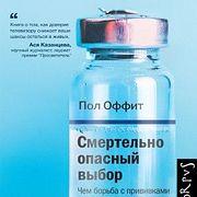 Чем борьба с прививками грозит нам всем