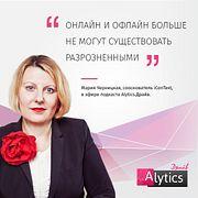 Интервью с Марией Черницкой