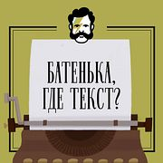 Батенька, где текст? - Стендап после конца света
