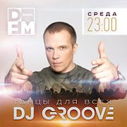 DJ GROOVE на DFM 10/04/2019 #ТАНЦЫДЛЯВСЕХ #124