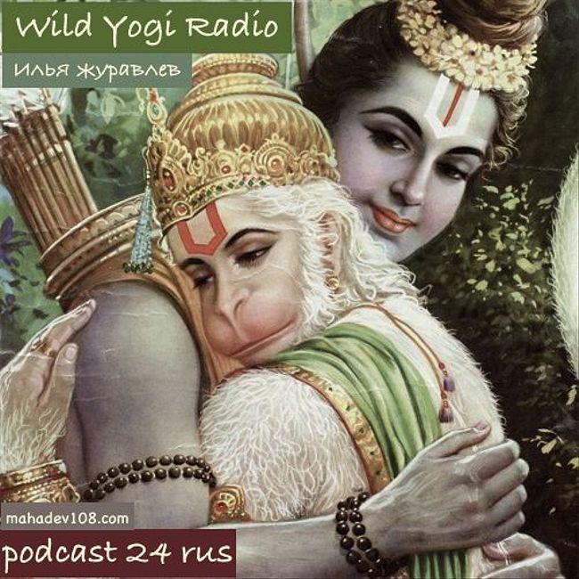 Wild Yogi Radio podcast 24 rus (24)
