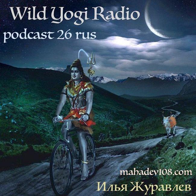 Wild Yogi Radio podcast 26 rus (26)