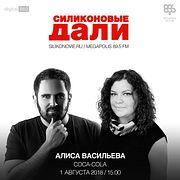 #121. Алиса Васильева(Coca-Cola HBC Russia)