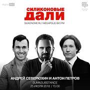 #120. Андрей Северюхин и Антон Петров(Sum&Substance)
