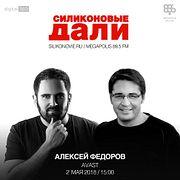 #111. Алексей Федоров (Avast)