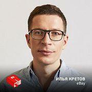 Рунетология (309): Илья Кретов, глава российского офиса eBay