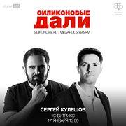 #98. Сергей Кулешов (1С-Битрикс)