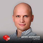 Рунетология (324): Денис Долматов, генеральный директор CarPrice