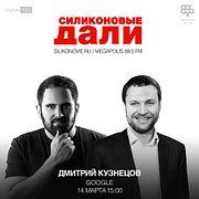 #105. Дмитрий Кузнецов (Google)