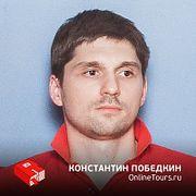 Рунетология (325): Константин Победкин, генеральный директор и сооснователь OnlineTours.ru