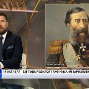 Один день в истории: Граф Михаил Лорис-Меликов