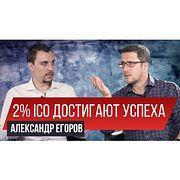 Правила успешного ICO в крипто-мире. Александр Егоров | Заметки Предпринимателя