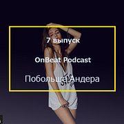 On Beat Podcast Show | Побольше Андера | Русский рэп, хипхоп. E07, 18.05.2017.
