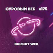 [Подкаст #175] Web разработчики любят CLI, а не GUI