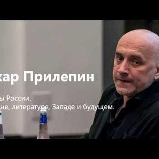 Захар Прилепин. Вызовы России. Новосибирск 2018.