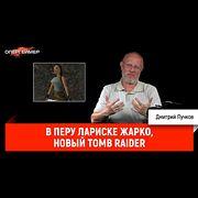 В Перу Ларисе жарко, новый Tomb Raider