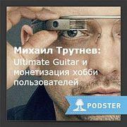Михаил Трутнев: Ultimate Guitar и монетизация хобби пользователей