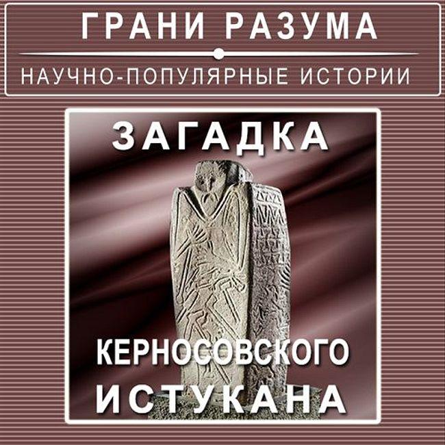 Загадка Керносовского истукана (99)