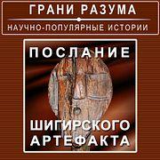 Послание Шигирского артефакта (100)