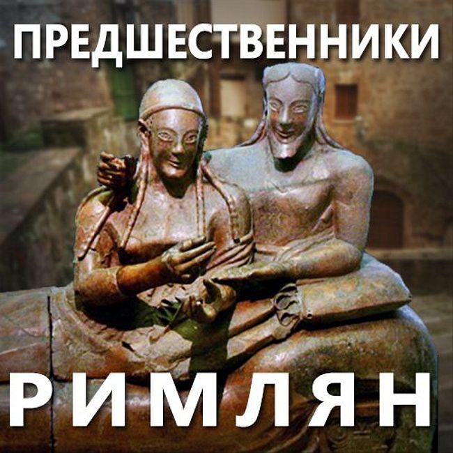 Предшественники римлян. (96)
