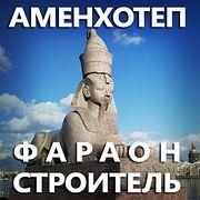 Аменхотеп. Фараон-строитель. (95)