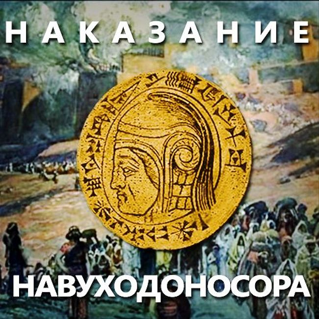 Наказание Навуходоносора. (92)