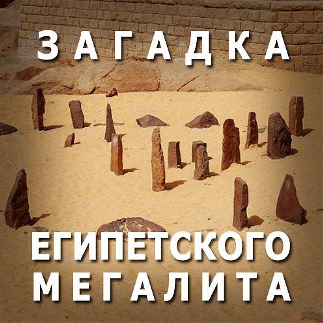 Загадка египетского мегалита. (91)