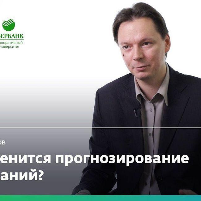 Хорошо интерпретируемые методы анализа данных ― Алексей Незнанов
