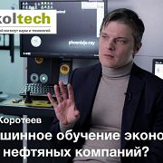 Нефть, газ и машинное обучение Дмитрий Коротеев