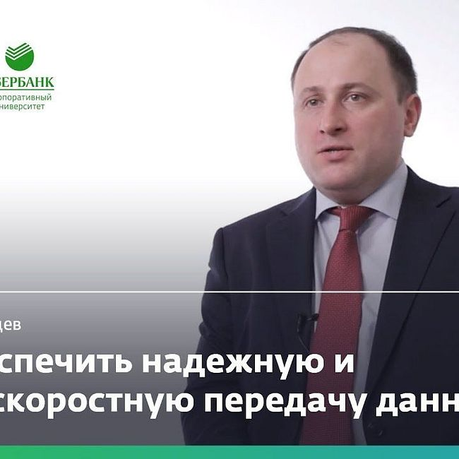 Развитие беспроводных сетей — Дмитрий Лаконцев