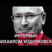 Ходорковский: в тюрьме жизнь—не ценность, надо умереть—значит надо