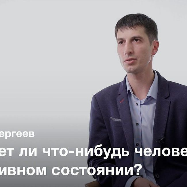 Диагностика хронических нарушений сознания — Дмитрий Сергеев