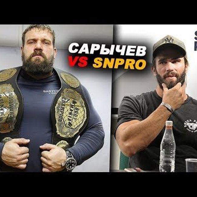 Сарычев против SN PRO  или где в России еще жив бодибилдинг