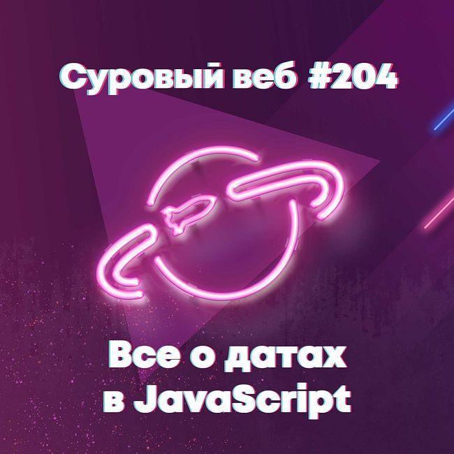[#204] Все о работае с датами в JavaScript