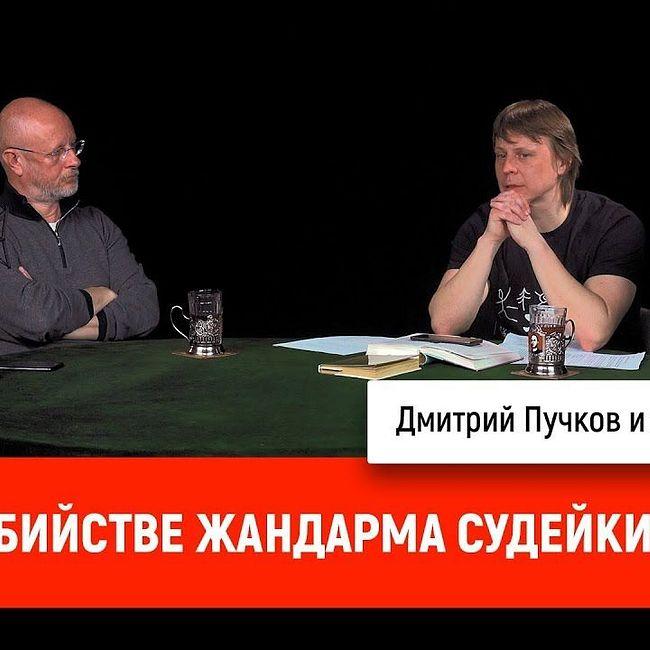 Павел Перец об убийстве жандарма Судейкина