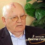 Горбачев: Цели разрушить СССР у нас не было