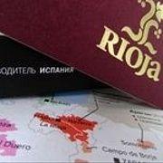 Настоящая выдержка. Как делают вино в Испании? (68)