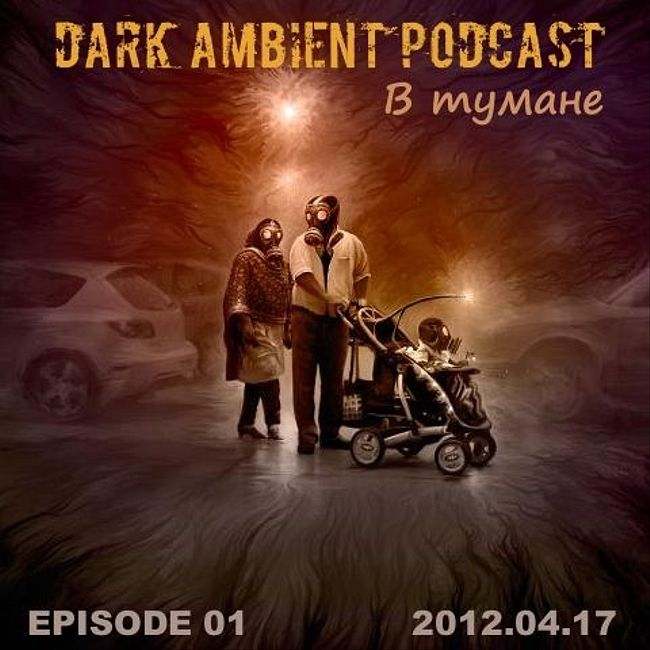 Втумане (Episode 01)