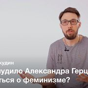 Феминизм Александра Герцена