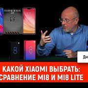 Какой Xiaomi выбрать: сравнение Mi8 и Mi8 Lite