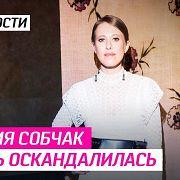 Ксения Собчак вновь оскандалилась