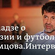 Каха Каладзе: Я не слежу за российским футболом